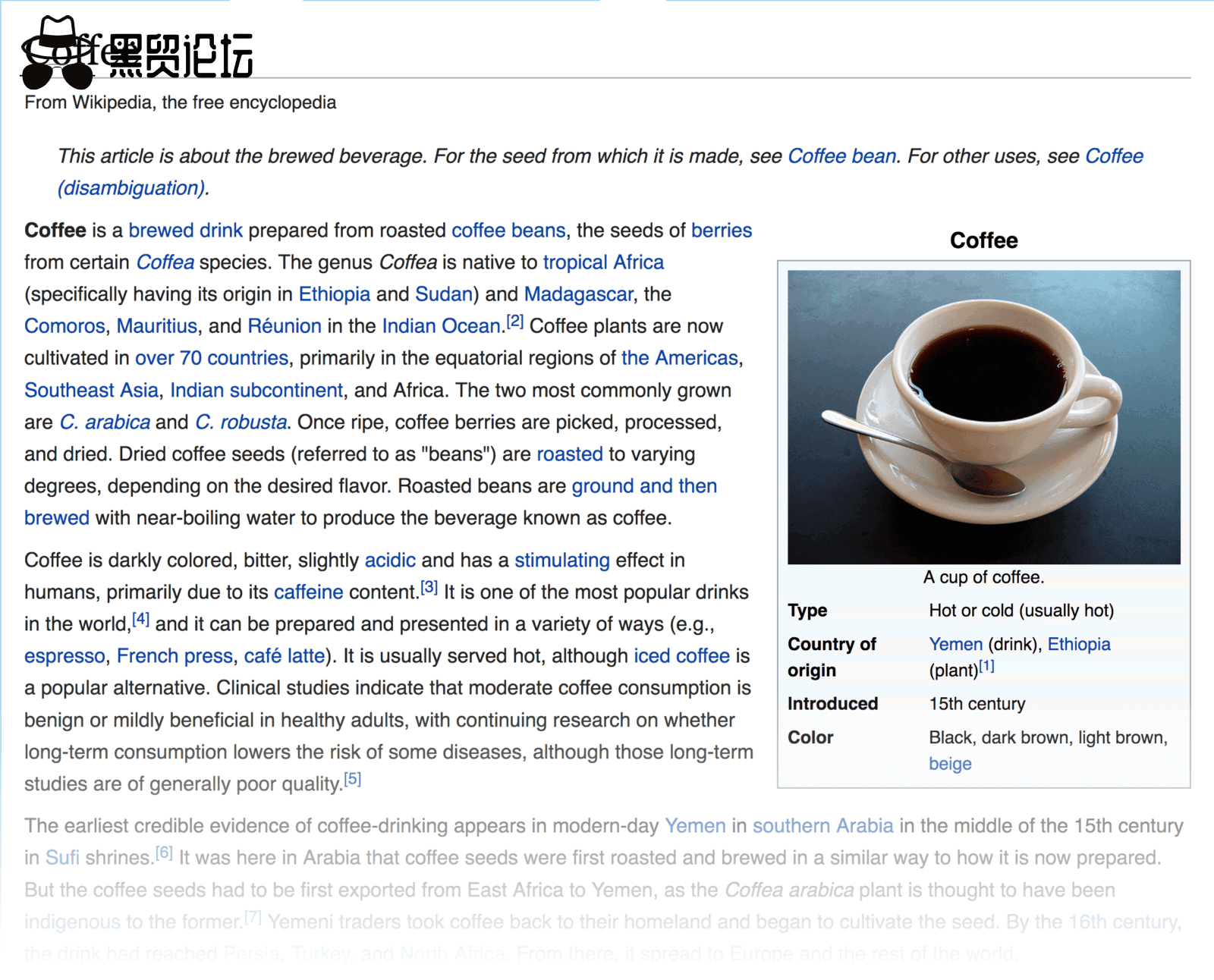 """维基百科——""""咖啡""""页面"""