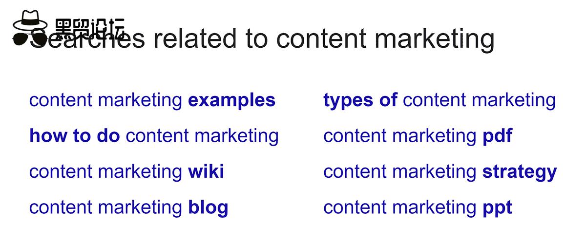 """与""""内容营销""""相关的搜索"""