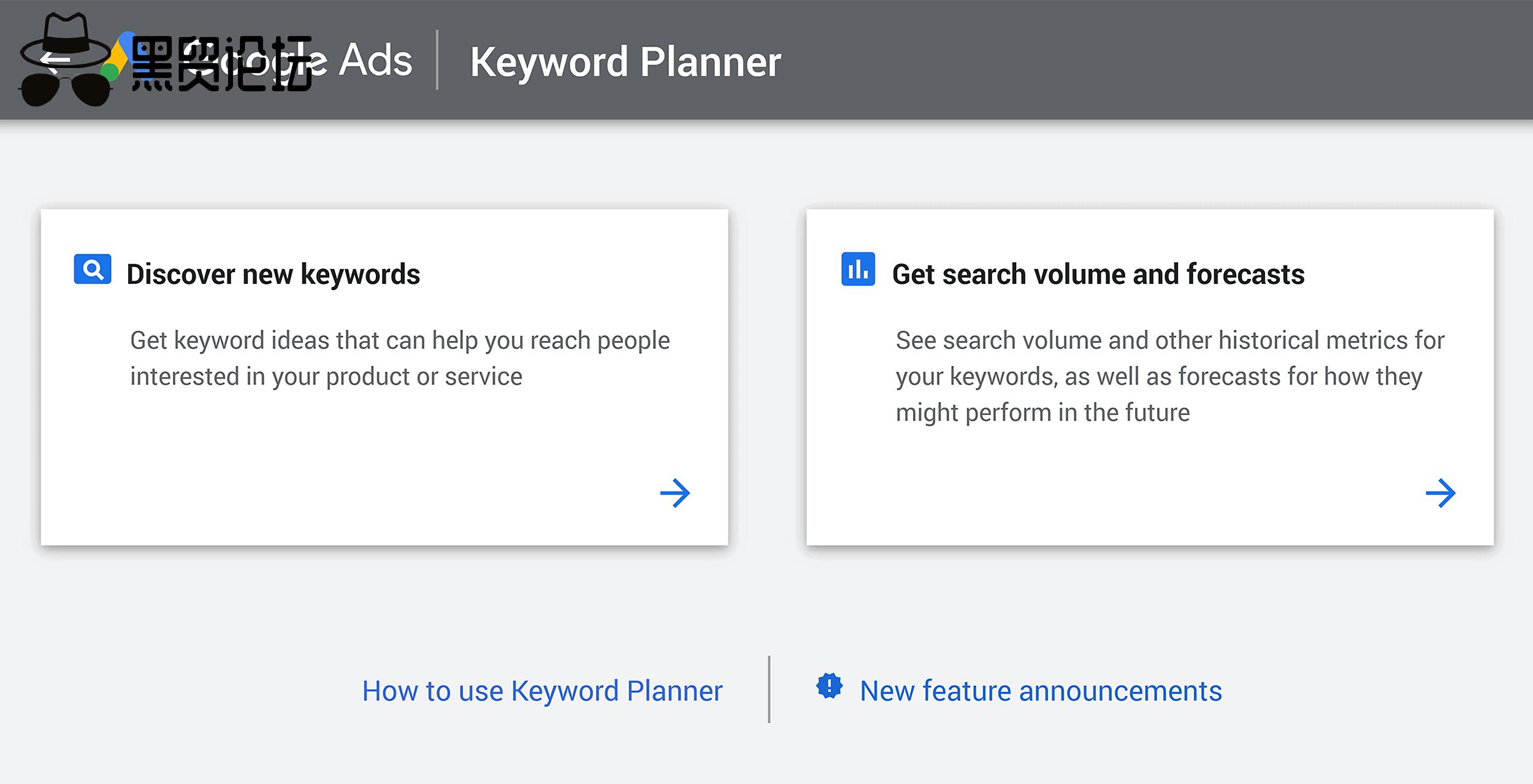 谷歌关键字规划师