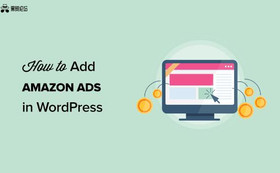 如何将亚马逊广告添加到您的 WORDPRESS 网站(3 种方法)  如何将亚马逊广告添加到您的 WordPress 网站