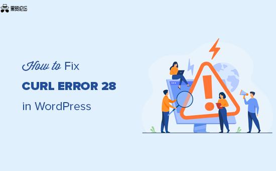 如何修复 CURL 错误 28:X 毫秒后连接超时