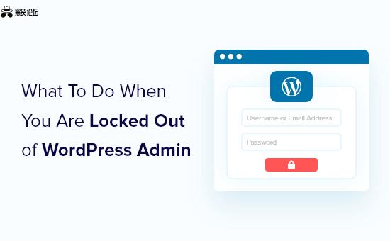 被 WordPress 管理员锁定时该怎么办
