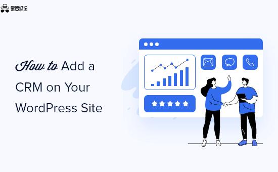 如何在WordPress 网站上添加 CRM 并获得更多潜在客户