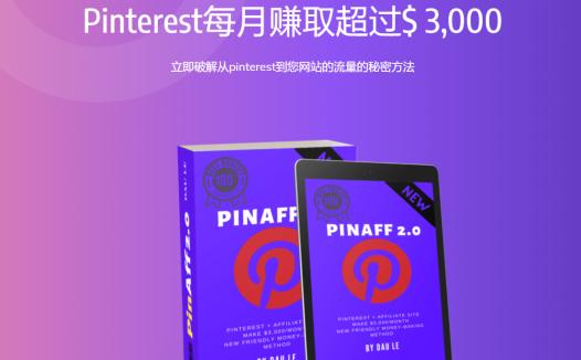 pin+AFF2.0 最新课程!