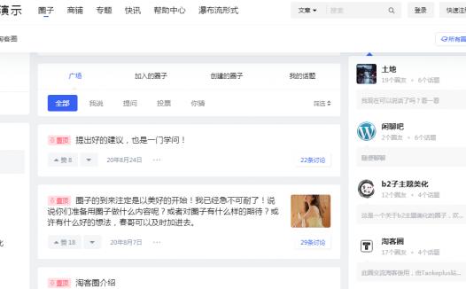 WordPress 社交&论坛 主题推荐