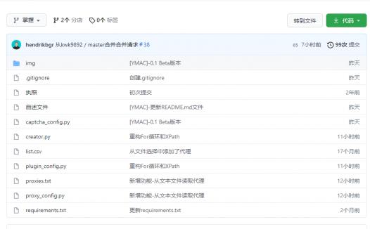 无限的Yandex.com电子邮件帐户生成器