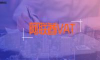 怎么注册阿联酋VAT