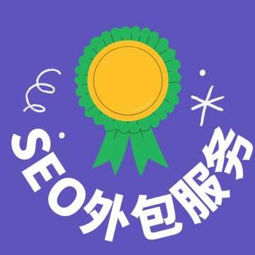 谷歌seo排名优化服务
