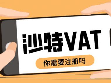 沙特VAT要怎么注册