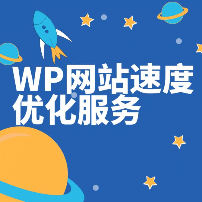 WP网站速度优化服务