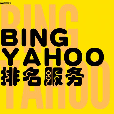 BING&Yahoo排名服务