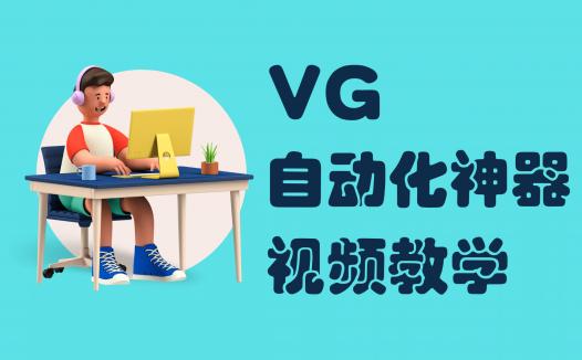 VG自动化神器视频教学