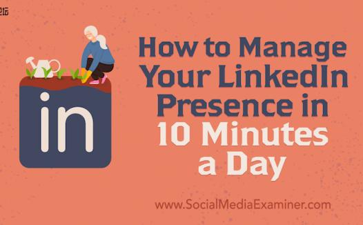 如何在每天 10 分钟内管理LinkedIn 状态