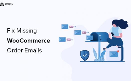 如何修复 WooCommerce 不发送订单电子邮件