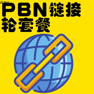 PBN+链接轮套餐