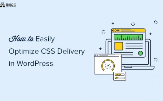 如何轻松优化 WORDPRESS CSS 交付(2 种方法)  如何轻松优化WP CSS