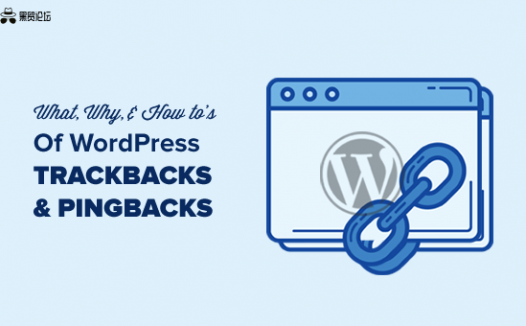 WordPress 中引用和 Pingback 的内容、原因和方法