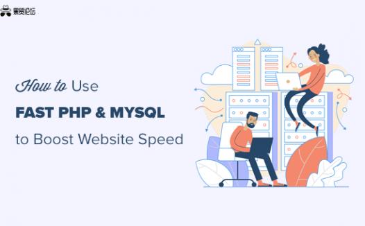 PHP 和 MySQL 能以多快的速度提升网站速度