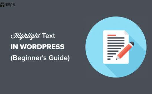 如何在 WordPress 中突出显示文本