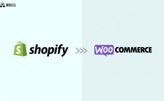 如何把网站从Shopify迁移到WP教程