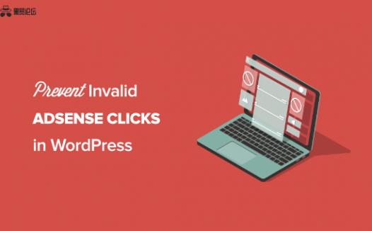 如何防止 WordPress 中的无效 AdSense 点击(分步)