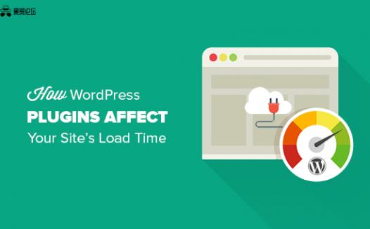 WordPress 插件如何影响网站的加载时间