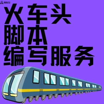 火车头脚本编写服务