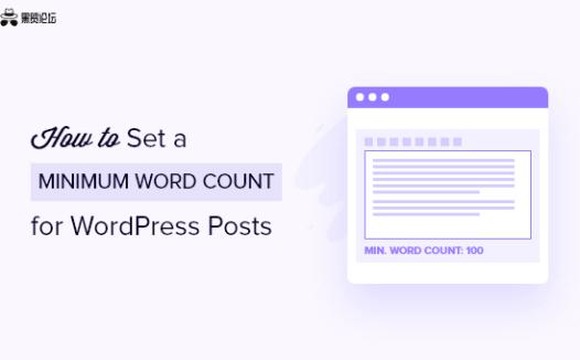 如何为 WordPress 帖子设置最小字数